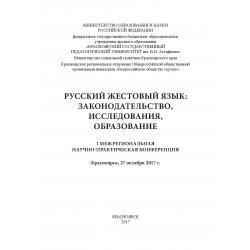 Сборник РЖЯ.jpg