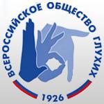 Красноярское региональное отделение Общероссийской общественной организации инвалидов «Всероссийское общество глухих»